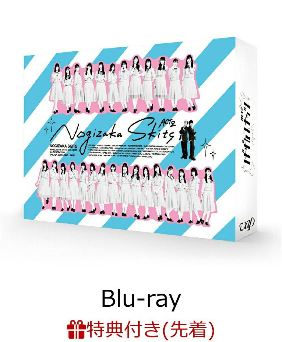 【先着特典】ノギザカスキッツACT2 第2巻 Blu-ray BOX【Blu-ray】(オリジナルクリアファイル)