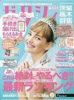 ゼクシィ茨城・栃木・群馬 2018年04月号 [雑誌]