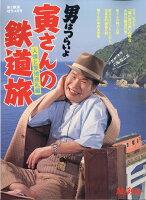 寅さんの鉄道旅 2018年 04月号 [雑誌]