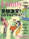 プレジデント Family (ファミリー) 2018年 04月号 [雑誌]