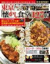 東京「懐かし食堂」127店 大衆グルメの神髄!!完全保存版!! (タツミムック)