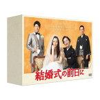 結婚式の前日に DVD-BOX [ 香里奈 ]