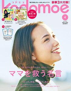 kodomoe (コドモエ) 2018年 04月号 [雑誌]