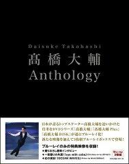 【楽天ブックスならいつでも送料無料】高橋大輔 Anthology【Blu-ray】 [ 高橋大輔 ]