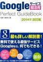 【楽天ブックスならいつでも送料無料】Googleサービス超活用Perfect GuideBook2014年改訂版 [ ...