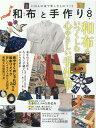 和布と手作り(第8号) にほんの布で楽しむものづくり (MUSASHI BOOKS)