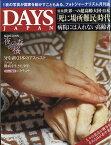 DAYS JAPAN (デイズ ジャパン) 2018年 04月号 [雑誌]