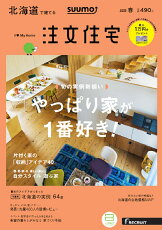 SUUMO注文住宅 北海道で建てる 2018年春号 [雑誌]