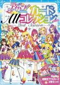 アイカツ!カードAllコレクション(2014(2nd Season)