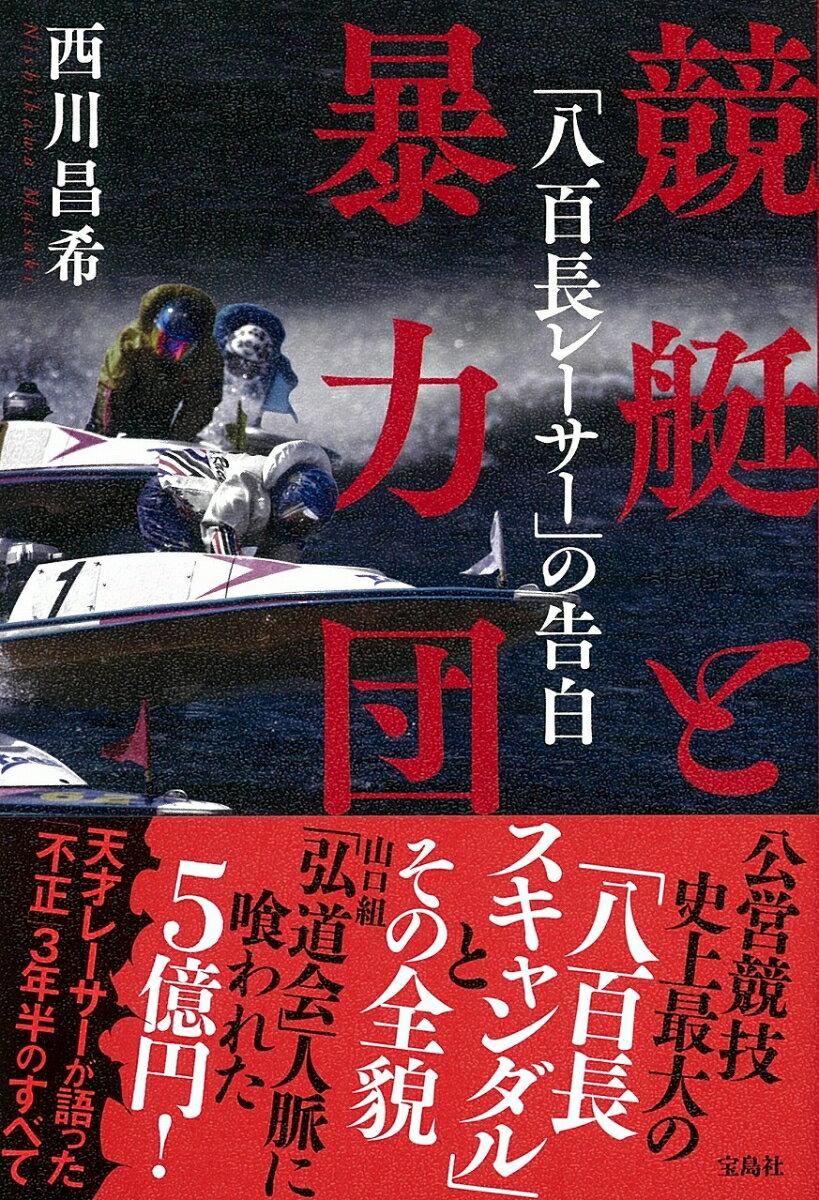 西川 八百長 競艇