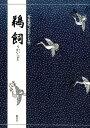 鵜飼 (対訳でたのしむ) [ 三宅晶子(古典芸能研究) ] - 楽天ブックス