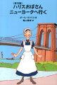 ハリスおばさんニューヨークへ行く普及版