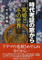 【バーゲン本】時代考証の窓からー篤姫とその世界