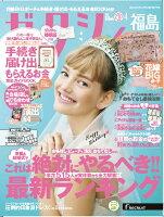 ゼクシィ福島 2018年04月号 [雑誌]
