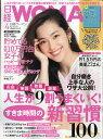 日経 WOMAN (ウーマン) 2018年 04月号 [雑誌]