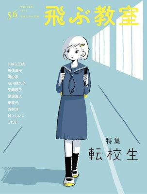 飛ぶ教室(56(WINTER 2019))