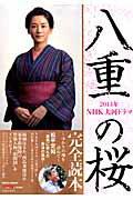 【送料無料】2013年NHK大河ドラマ八重の桜完全読本