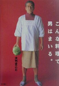 【送料無料】こんな料理で男はまいる。 [ 大竹まこと ]