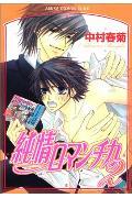 純情ロマンチカ(第2巻)