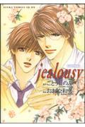 jealousy ジェラシー<br /> ~タクミくんシリーズ~