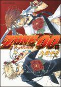 ZONE-00(第1巻)