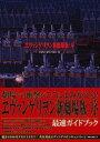 ヱヴァンゲリヲン新劇場版:序 (ENTRY FILE )