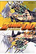 ZONE-00(第4巻)