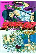 ZONE-00 5巻