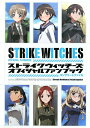 【送料無料】ストライクウィッチーズ オフィシャルファンブック コンプリートファイル