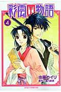 彩雲国物語(第4巻)