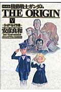 【送料無料】機動戦士ガンダムTHE ORIGIN(5)シャア・セイラ編 愛蔵版 [ 安彦良和 ]