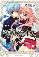 薔薇嬢のキス 第4巻