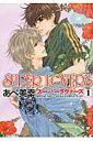 SUPER LOVERS(第1巻)