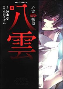 【送料無料】心霊探偵八雲(第4巻)