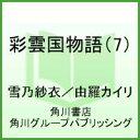 【送料無料】彩雲国物語(7)