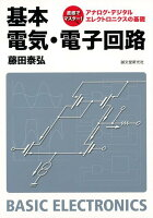 【バーゲン本】基本電気・電子回路