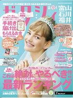 ゼクシィ富山石川福井 2018年04月号 [雑誌]