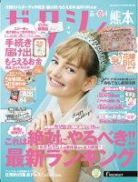 ゼクシィ熊本 2018年04月号 [雑誌]