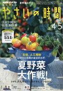 NHK 趣味の園芸 やさいの時間4.5月号 [雑誌]