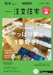 SUUMO注文住宅 栃木で建てる 2018年春号 [雑誌]