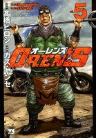 OREN'S 5巻