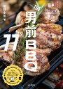 THE男前BBQレシピ77