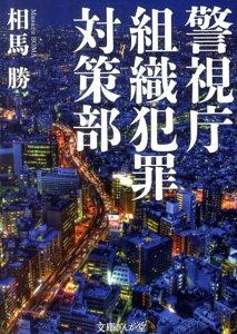 【送料無料】警視庁組織犯罪対策部