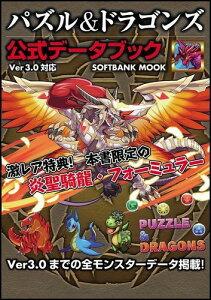 【送料無料】パズル&ドラゴンズ公式データブック
