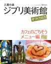 【送料無料】三鷹の森ジブリ美術館手づくりの力