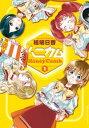 ハニカム(1) (電撃コミックス...