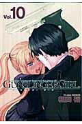 GUNSLINGER GIRL(10)画像