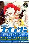 百合星人ナオコサン(2(Second impact) (Dengeki comics EX) [ kashmir ]