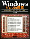 Windowsダンプの極意