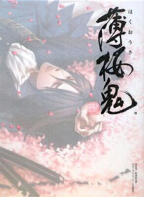 【送料無料】薄桜鬼ー新選組奇譚ー公式イラストブック〜百花繚乱〜